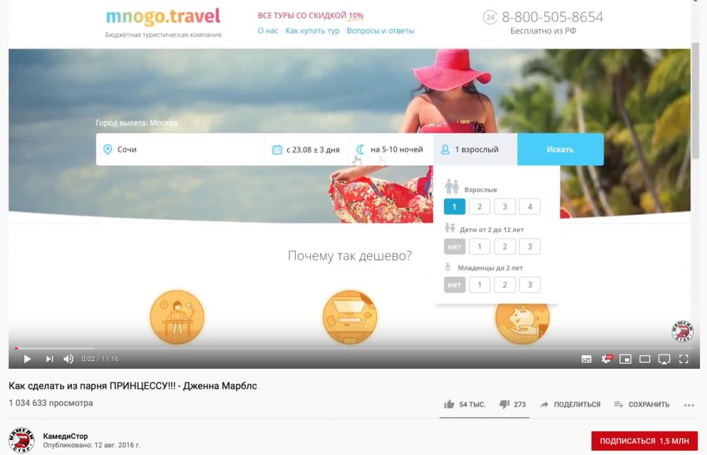 Реклама туристической компании на канале КамедиСтор