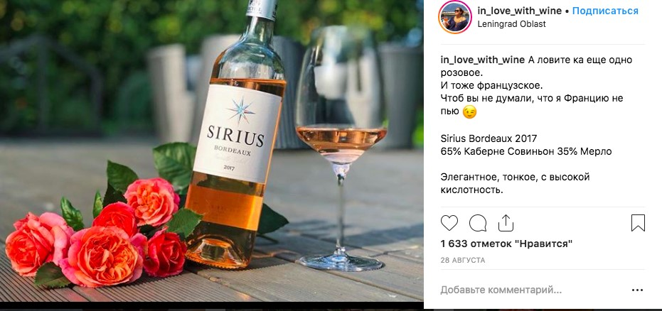 Рекомендация вина в инстаграм