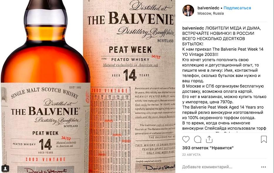 Новости The Balvenie