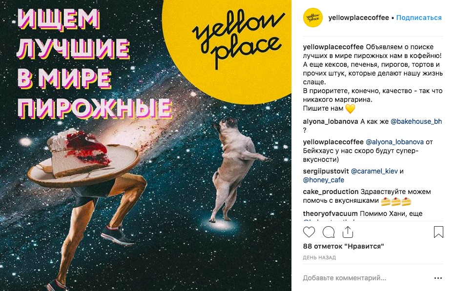 Инстаграм Yellow Place