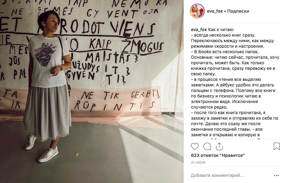 Инстаграм Евы Кац