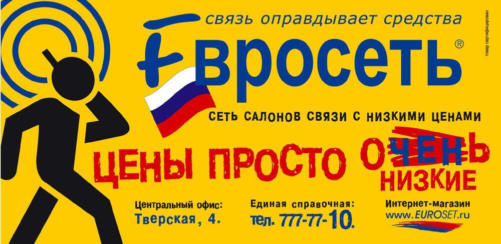Знаменитый слоган Евросети