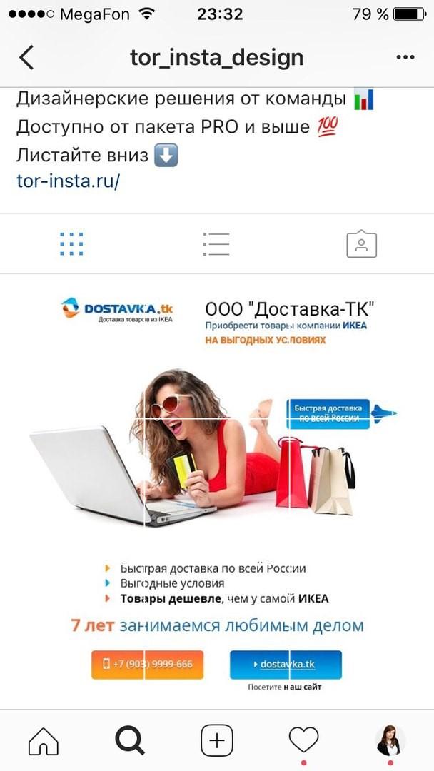 бизнес страница инстаграм