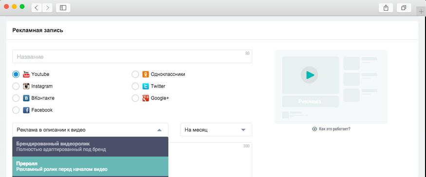 Скриншот создания задания на бирже рекламы Plibber