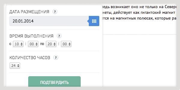 При размещении задания на рекламной бирже Plibber можно указать сроки размещения поста