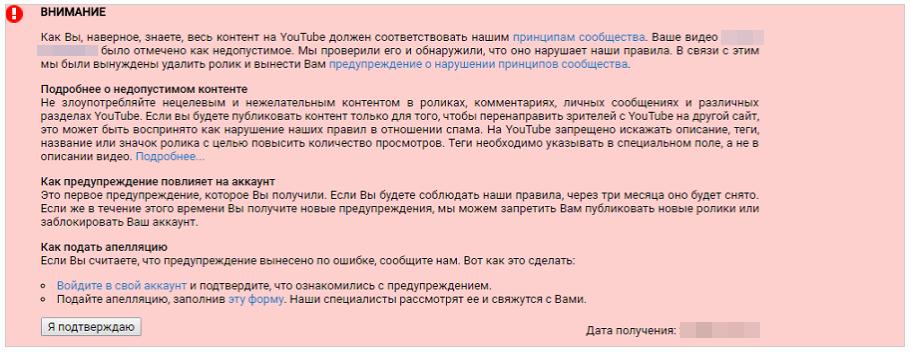 пример страйка на канал
