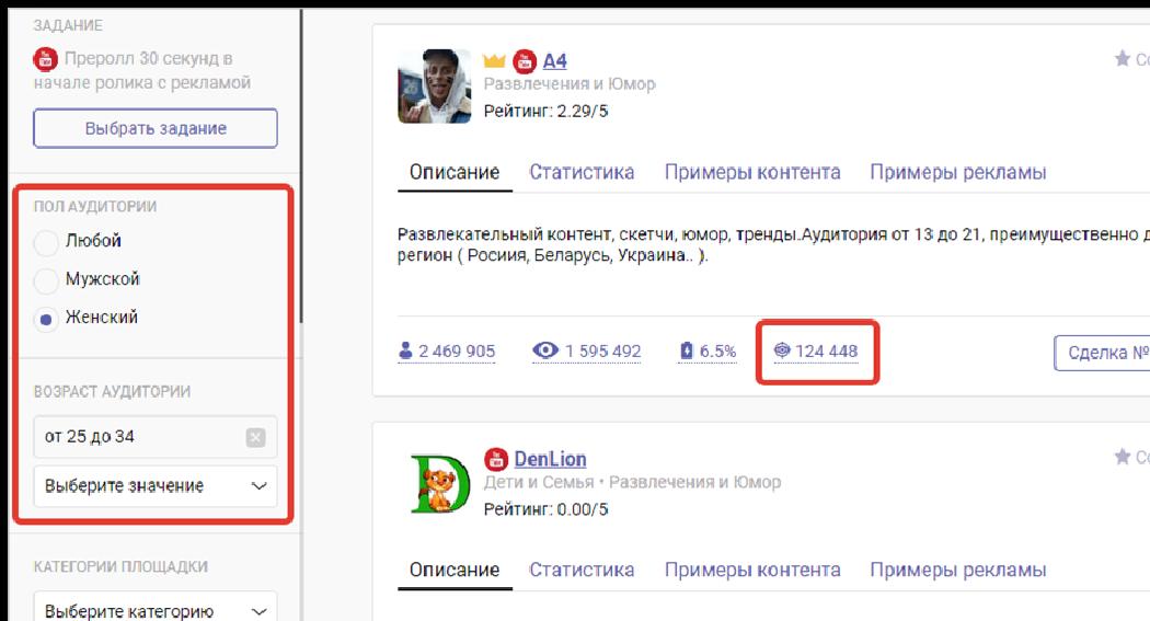 Скриншот сервиса EPICSTARS