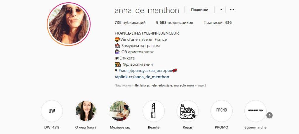 Комментарий блогера anna_de_menthon