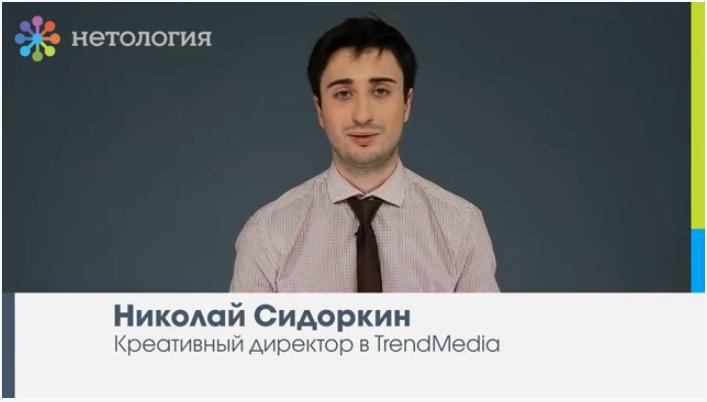 Фрагмент видеокурса «Нетологии»