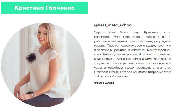 О Кристине – основателе Best Insta School