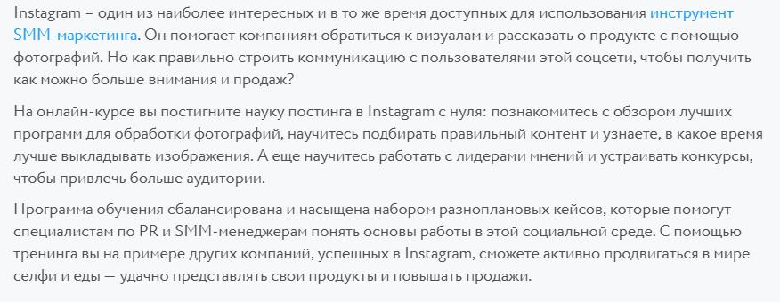 Подробное описание видеокурса по Instagram от «Нетологии»