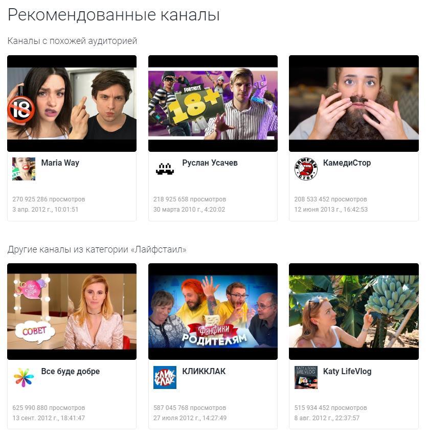 Блок с рекомендациями от Vlogster