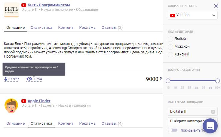 Каталог каналов YouTube на ru.epicstars.com