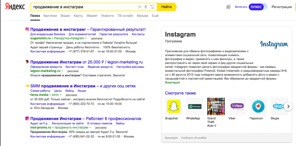 Поиск фрилансеров в Яндексе
