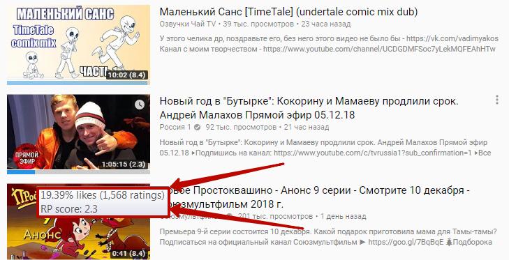 Пример видео с большим числом дизлайков