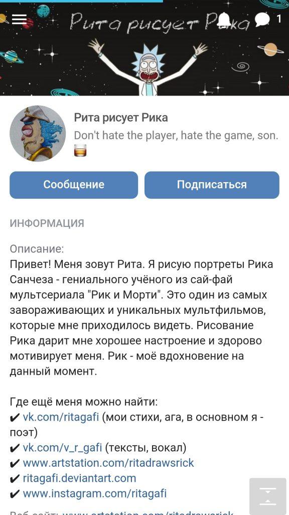 Пример группы ВКонтакте, наделенной Прометеем