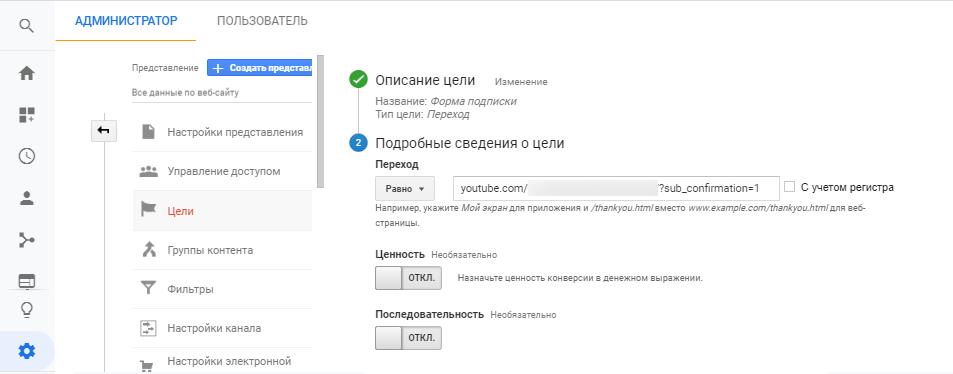 Настройка цели в «Гугл Аналитике»