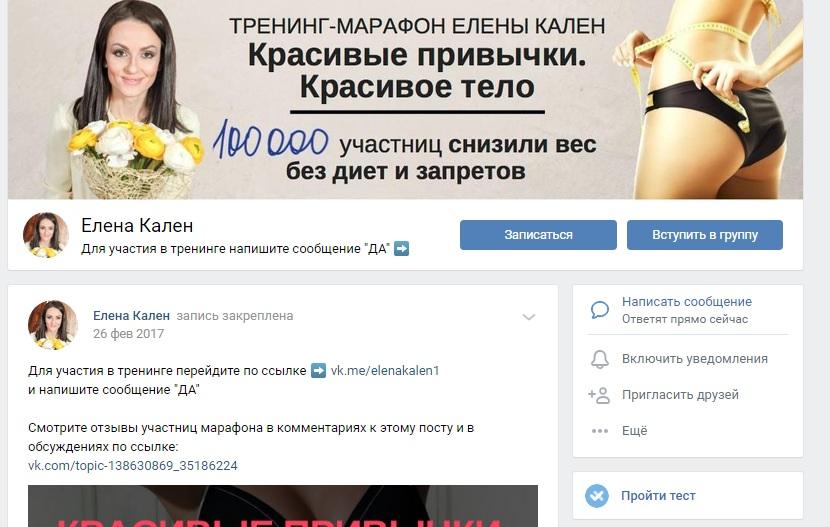 Блог Елены Кален