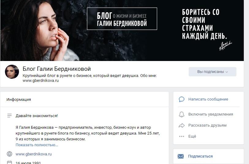 Блог Галии Бердниковой