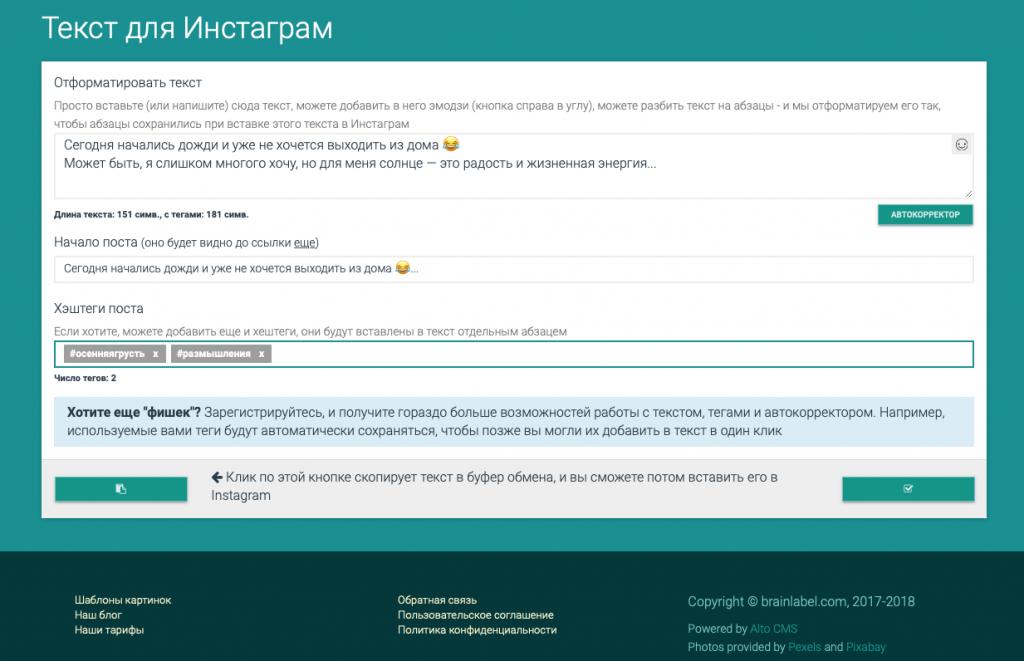 Форматирование текста «под Инстаграм» Pictureplus