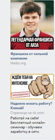 Тагретированная реклама ВКонтакте