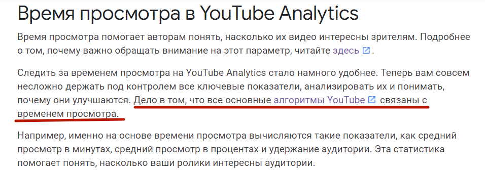 Время просмотра – один из главных факторов ранжирования на Youtube
