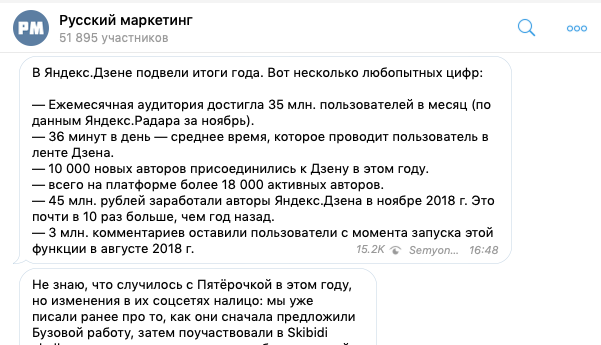 Канал Русский Маркетинг