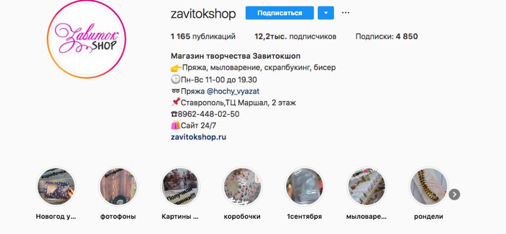 Аккаунт Zavitokshop