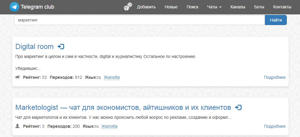 Так работает поиск по telegram-club.ru