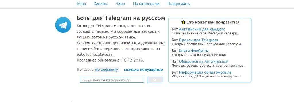 Боты для Телеграм на русском