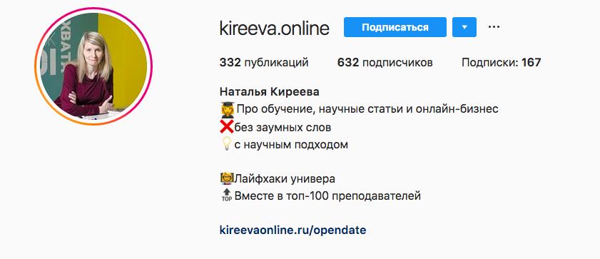 Аккаунт Kireeva.online