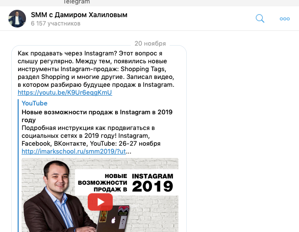 Канал SMM с Дамиром Халиловым