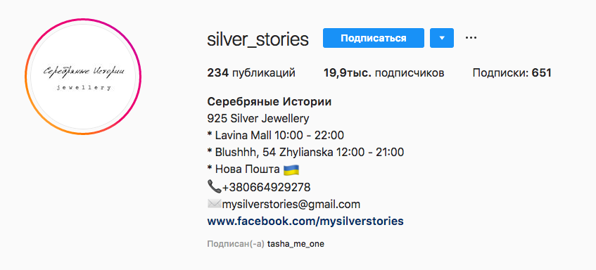 Аккаунт Silver_stories