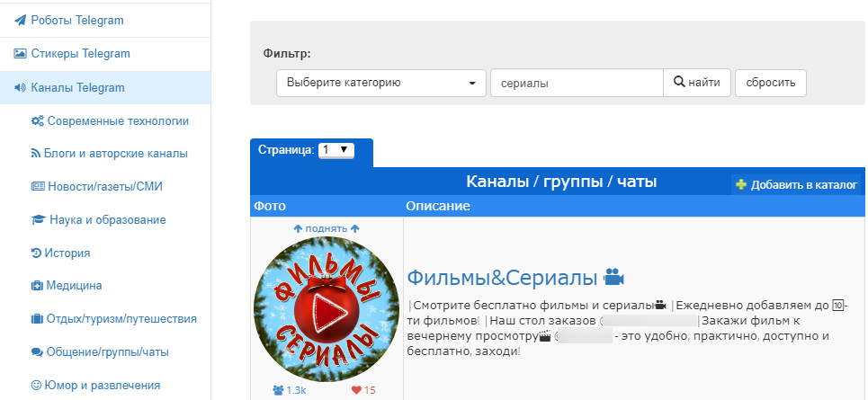 Подбор каналов и чатов через каталог tgram.ru