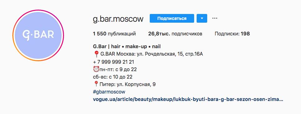 Аккаунт g.bar.moscow