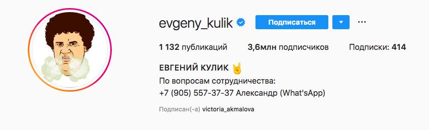 Аккаунт Evgeny_kulik