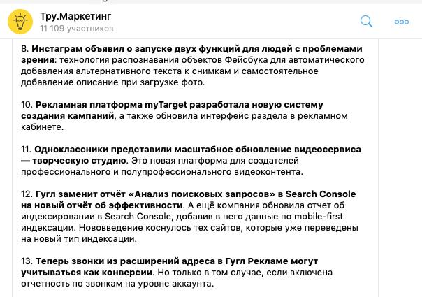 Канал Тру.Маркетинг