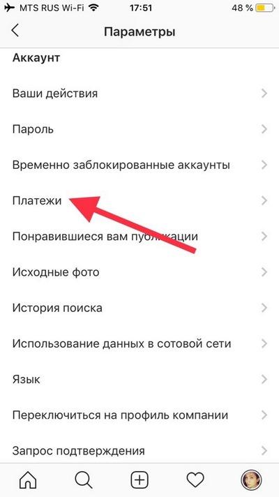 Как оплатить рекламу в Инстаграм: шаг 1