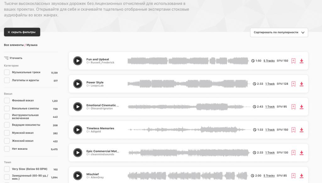 Каталог музыки Envato