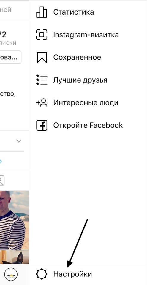Как соединить Facebook и Instagram: шаг 1