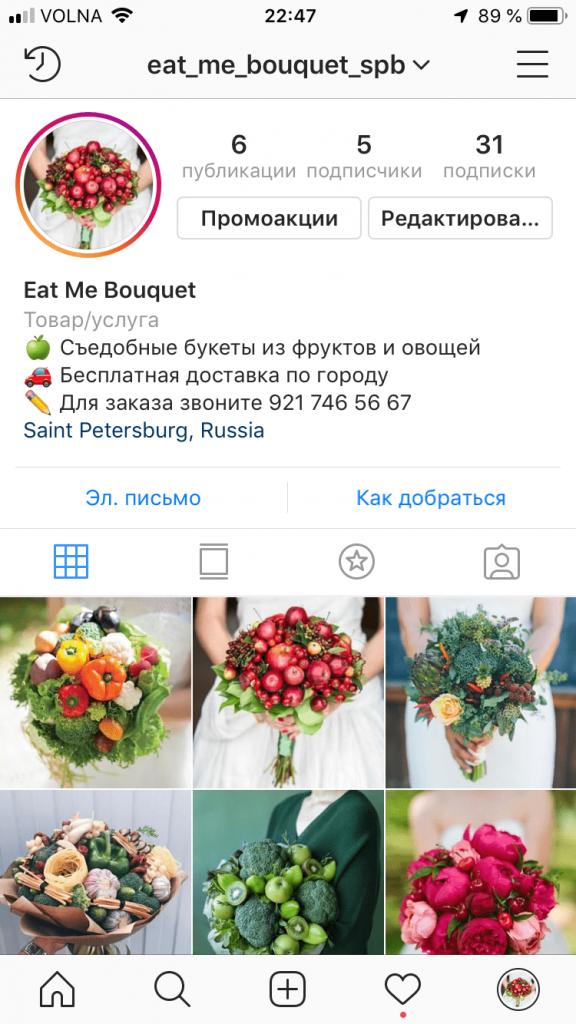 Настройка рекламы через Инстаграм, шаг 1