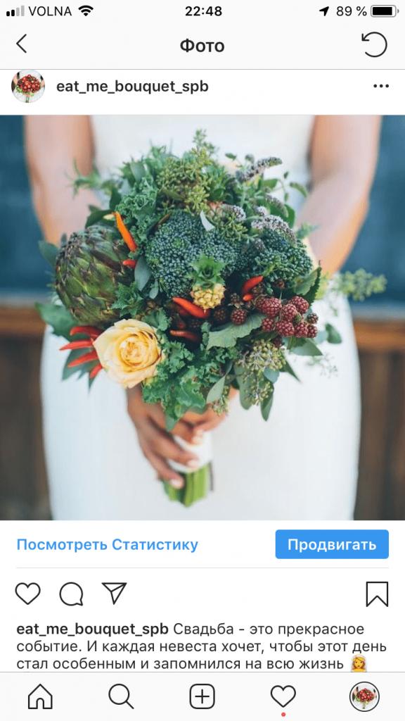 Настройка рекламы через Инстаграм, шаг 1.2