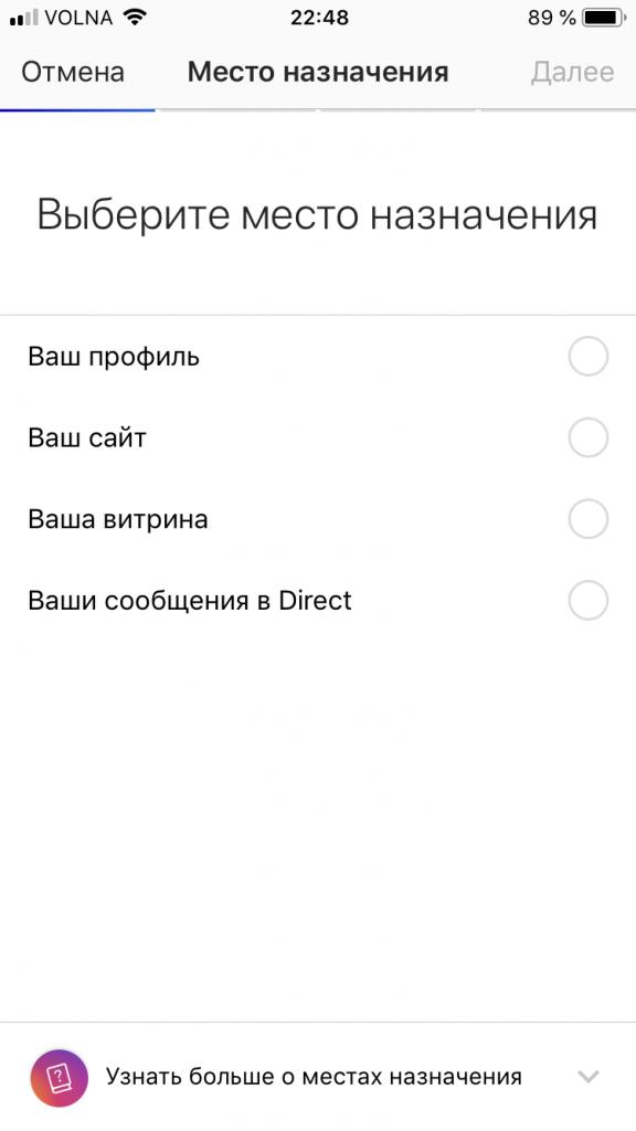 Настройка рекламы через Инстаграм, шаг 2