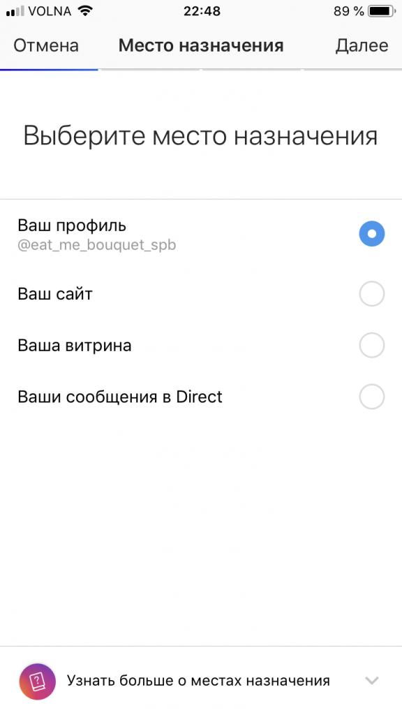 Настройка рекламы через Инстаграм, шаг 2.1