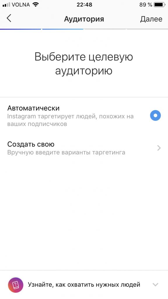 Настройка рекламы через Инстаграм, шаг 3