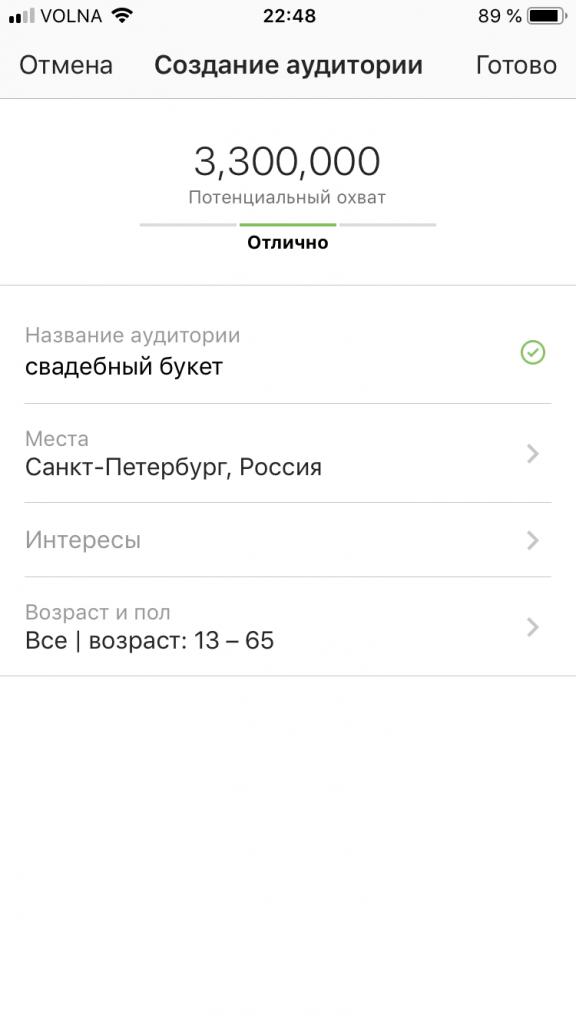 Настройка рекламы через Инстаграм, шаг 3.1