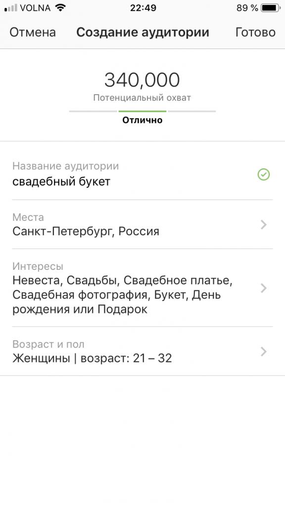 Настройка рекламы через Инстаграм, шаг 3.3