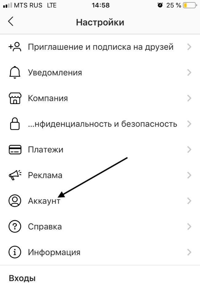 Как соединить Facebook и Instagram: шаг 2