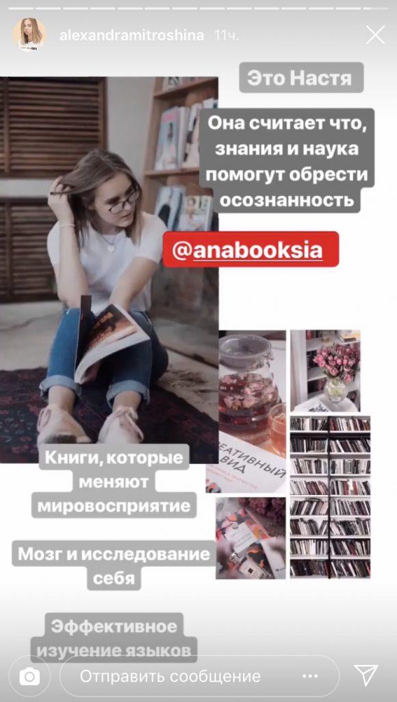 Реклама у блогеров: инструкция, пример 2