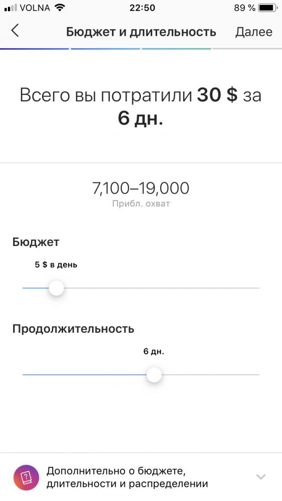 Настройка рекламы через Инстаграм, шаг 4